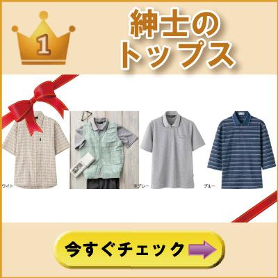 ランキング1位 シニアファッション紳士トップス