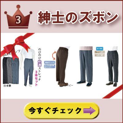 ランキング3位 シニアファッション紳士 ズボン