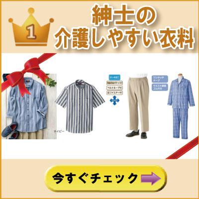 ランキング1位 シニアファッション紳士 介護服 介護衣料