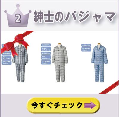 ランキング2位 シニアファッション紳士 パジャマ
