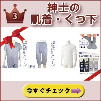 ランキング3位 シニアファッション紳士 肌着 靴下