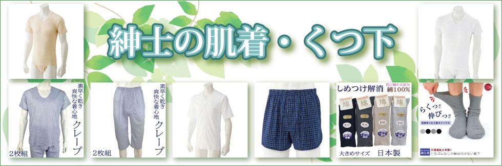 お父さん、おじいちゃんの肌着、シャツ、ズボン下、 パジャマ。大きいサイズや、 尿もれ対応の吸水パンツも取り揃えております。