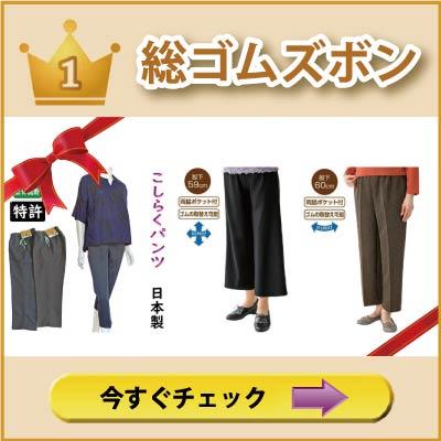 60代70代80代90代 シニアファッション 婦人 総ゴムズボン