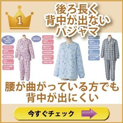 シニア 婦人 紳士 パジャマ 後ろ身が長い 腰が出ない