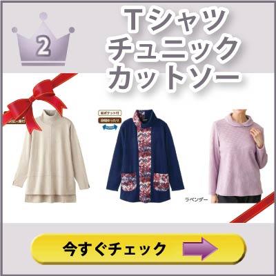 60代70代80代90代 シニアファッション 婦人 Tシャツ チュニック カットソー