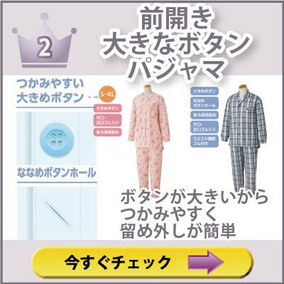 シニア 婦人 紳士 パジャマ 大き目ボタン