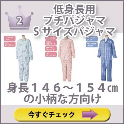 シニア 婦人 紳士 パジャマ 低身長 小柄