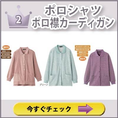 売れ筋ランキング2位 婦人 ポロシャツ ポロ襟カーディガン