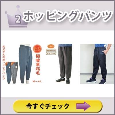 シニア紳士 売れ筋ランキング2位 部屋着ズボン ホッピングパンツ