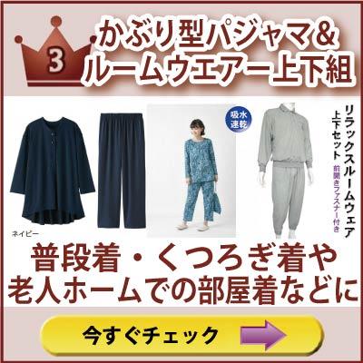シニア 婦人 紳士 パジャマ かぶり型