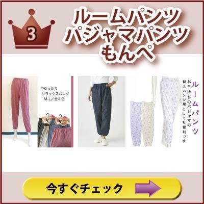売れ筋ランキング3位 婦人 ルームパンツ パジャマパンツ もんぺ