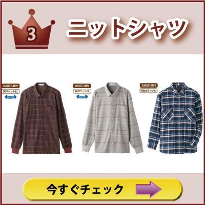 シニア紳士 売れ筋ランキング3位 部屋着 ニットシャツ