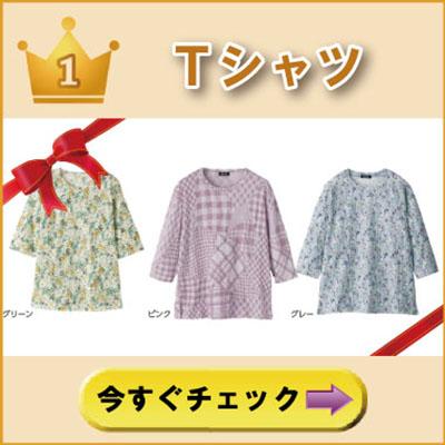 シニアファッションG&B 母の月ギフト ランキング1位 婦人ベスト