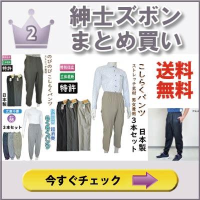 シニアファッション紳士ズボン