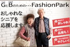 G(じぃじ)とB(ばぁば)のための・・・FashionPark