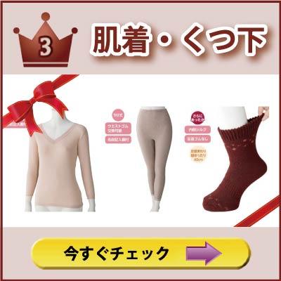 60代70代80代90代 シニアファッション 婦人 肌着 靴下