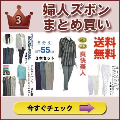 シニアファッション婦人ズボン