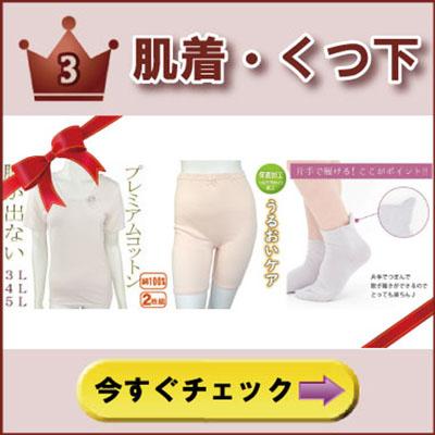 ランキング3位 シニアファッション婦人 肌着 靴下