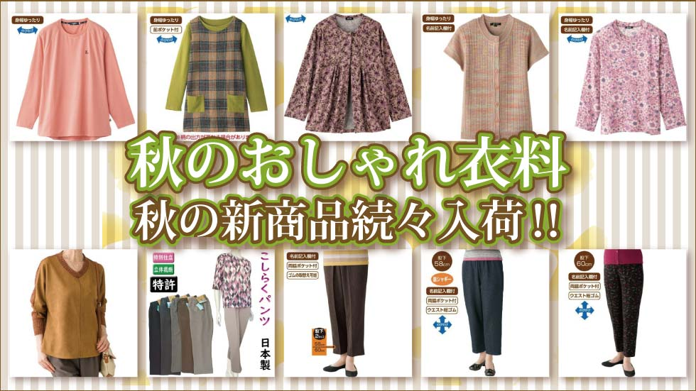 シニアファッションG&B 婦人 紳士 秋物 洋服