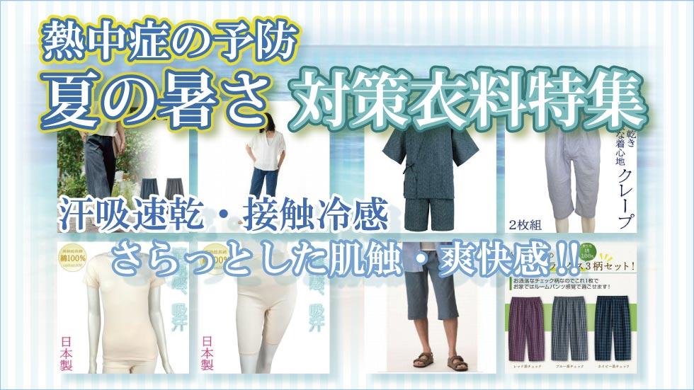 シニアファッションG&B 婦人 紳士 熱中症予防 高島ちぢみ 綿100%