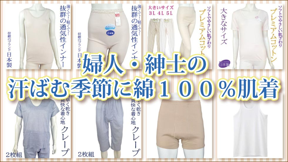 綿100%肌着 下着 シニアファッション