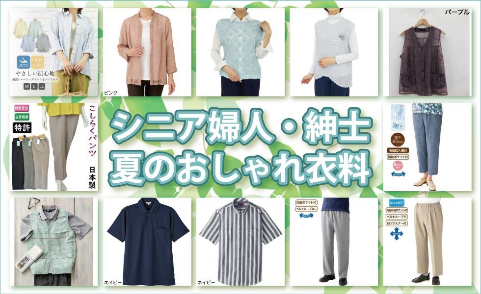 シニアファッション婦人紳士 初夏物衣料
