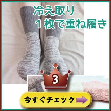 重ね履きは苦手な方用に一足や、2足でも冷え取り効果のある絹の靴下