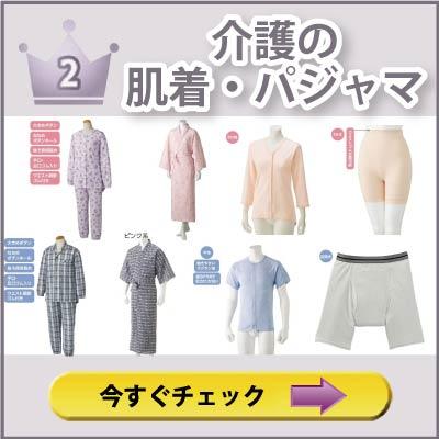 介護の肌着・パジャマ