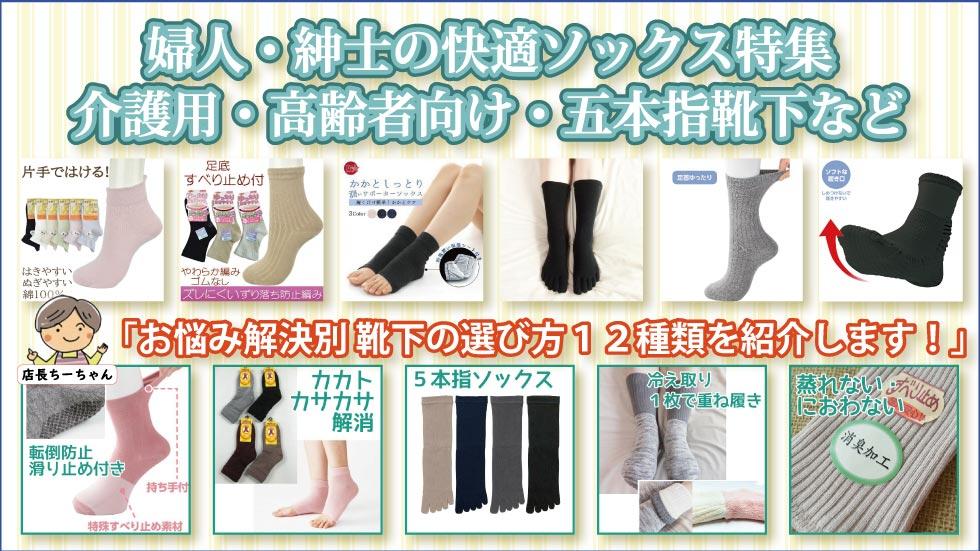 介護用・高齢者向け・五本指靴下など 快適ソックス