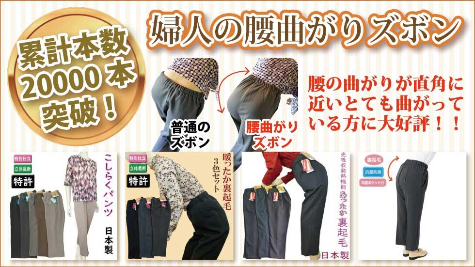 シニアファッション腰曲がりズボン