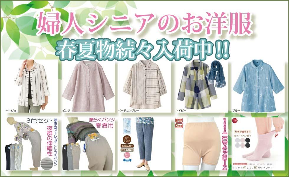 60代 70代 80代 90代の婦人シニアファッションおしゃれ衣料