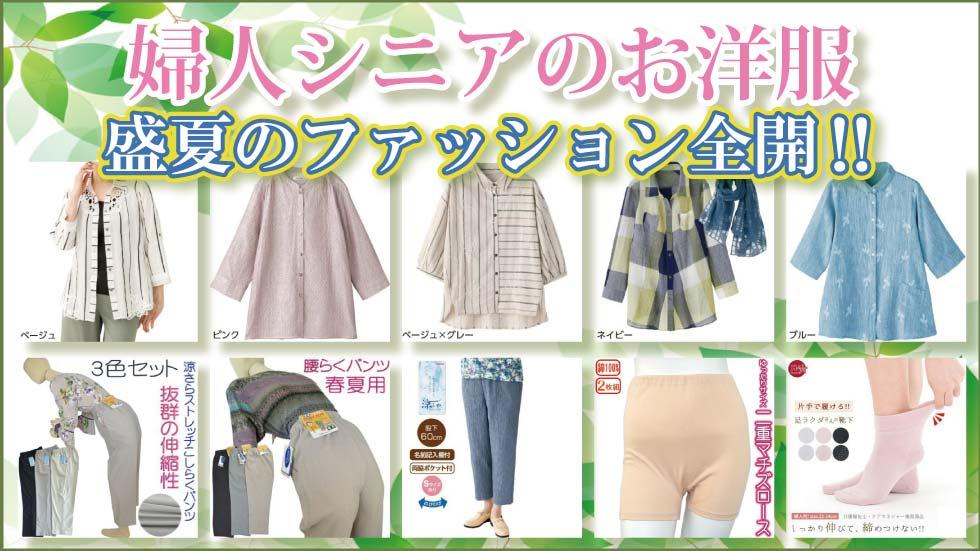 60代 70代 80代 90代シニアファッション婦人 初夏物 夏物おしゃれ衣料