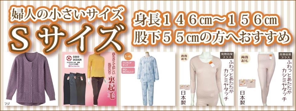 シニアファッション婦人 Sサイズ