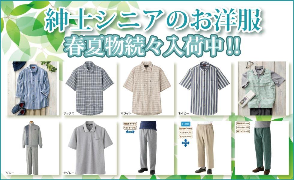 60代 70代 80代 90代シニアファッション紳士 春夏おしゃれ衣料