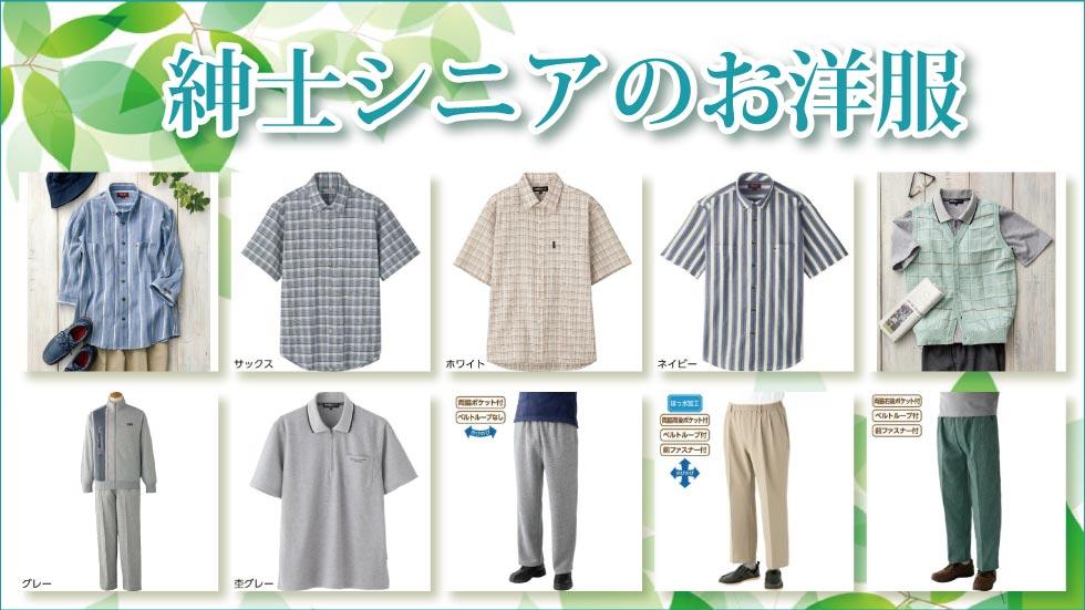 60代 70代 80代 90代シニアファッション紳士 初夏物 夏物おしゃれ衣料