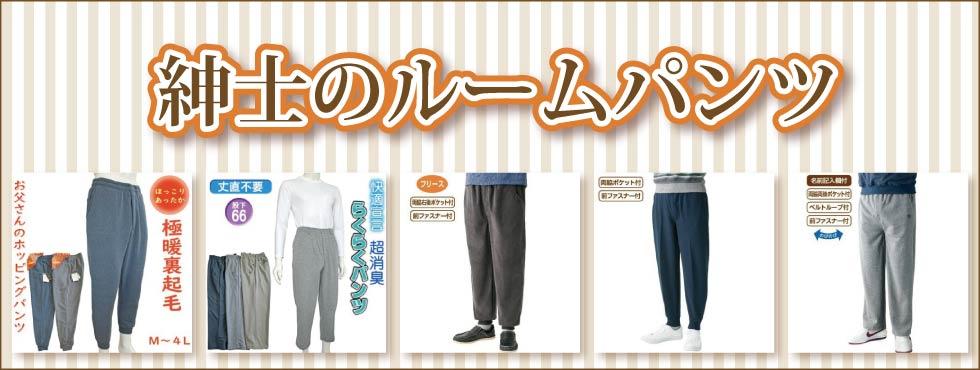 シニアファッションG&B 紳士 ルームパンツ