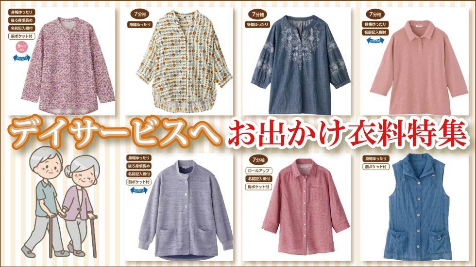 シニアファッションG&B 婦人 トップス 5分袖 7分袖 ベスト