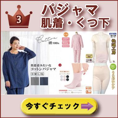 シニアファッション婦人パジャマ・肌着・靴下