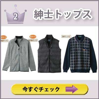 シニアファッション 紳士 トップス