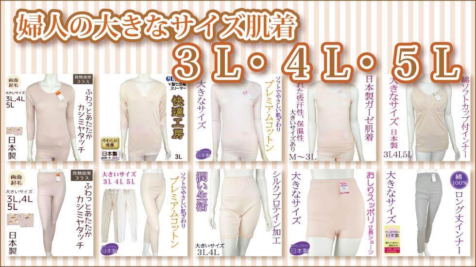 シニアファッション婦人 肌着3L 4L 5L