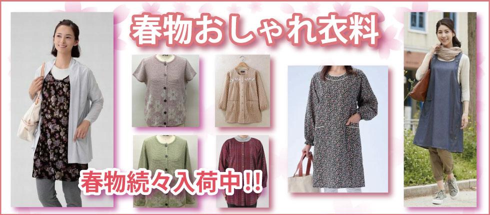 シニアファッション 春物