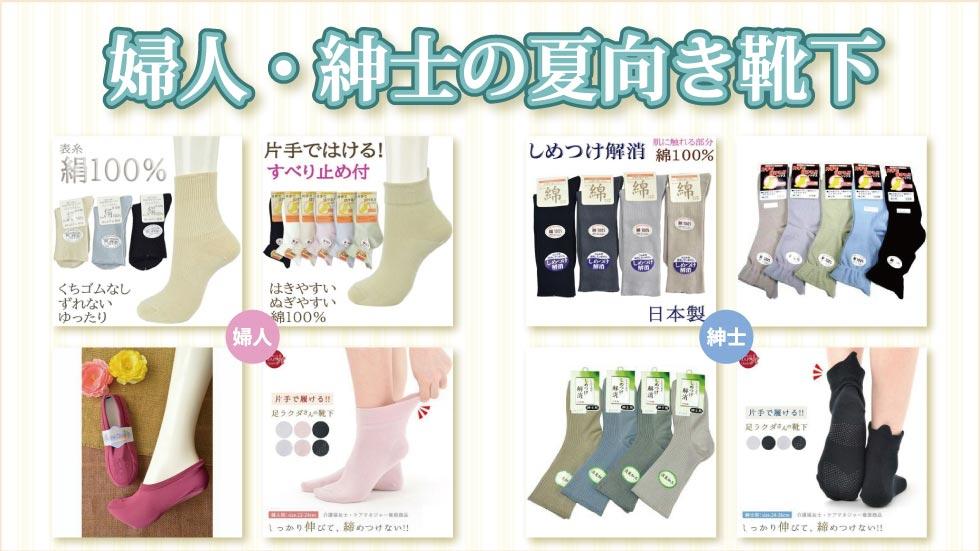 シニアファッションG&B 婦人 紳士 夏 靴下 ソックス