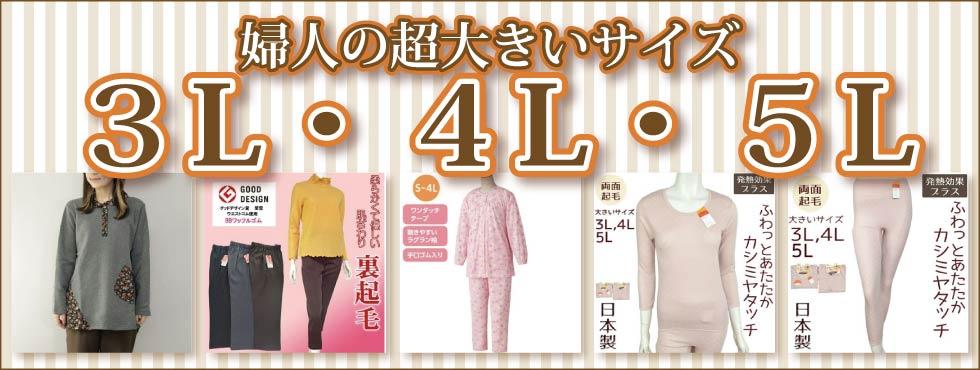 シニアファッション婦人 3L 4L 5L