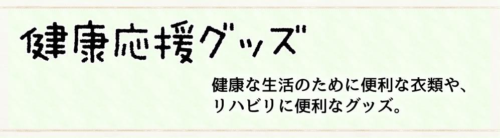 健康応援グッズ