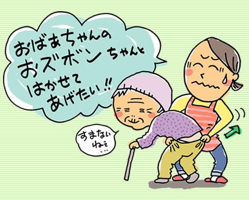 おばあちゃんのおズボンちゃんとはかせてあげたい!