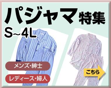 シニアファッション 小さいサイズ Sサイズの方